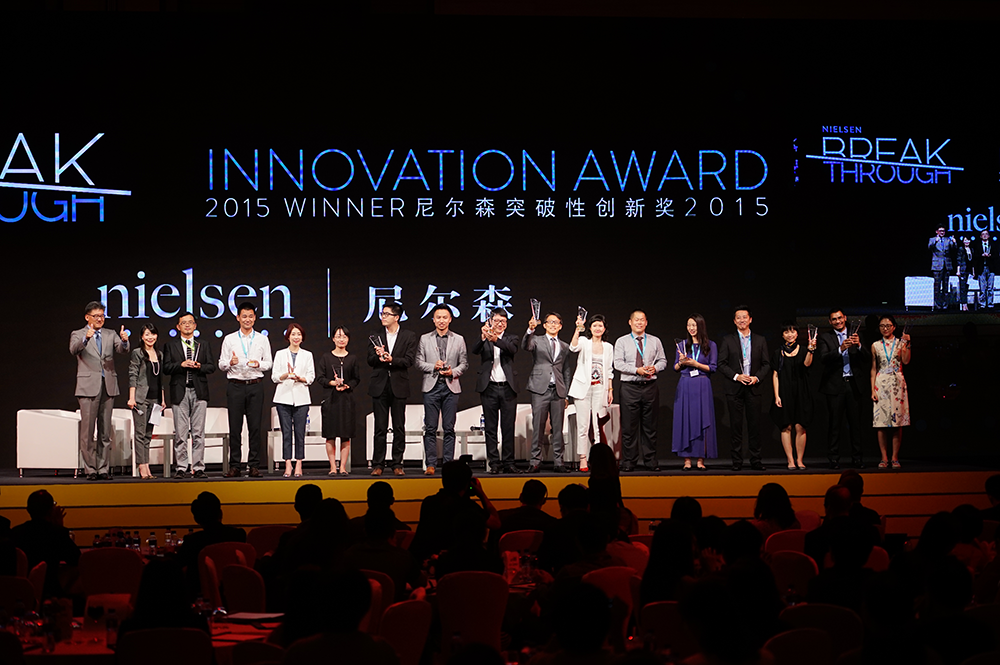 Nielsen China's Breakthrough Innovation award winners at Consumer 360.